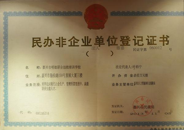 民办非企业单位注册登记证书