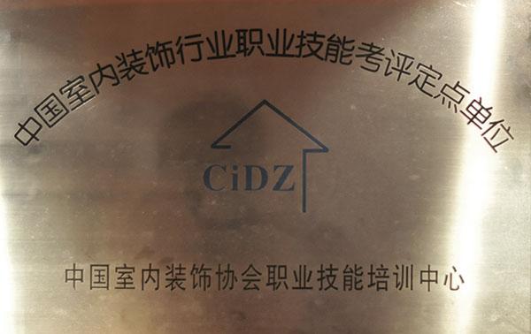 中國室內裝飾行業職業技能培訓中心