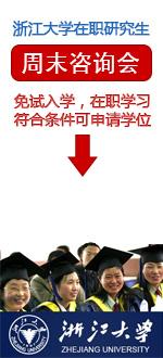 浙江大學在職研究生嘉興報名點
