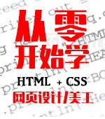 嘉兴网页设计培训