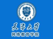 天津大学(本科/大专)