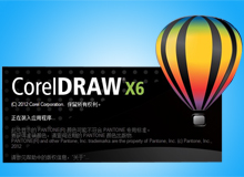 CoreLDRAW/CDR軟件