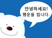 韓語入門興趣班