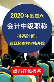 2020會計中級職稱