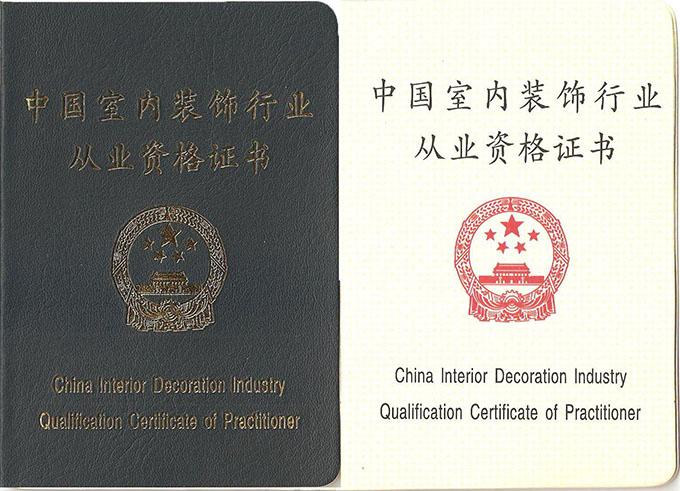 取得國家室內設計師資格證書,將會獲得個人專業能力上的高度評價